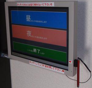 現場シフト表閲覧用タッチパネル