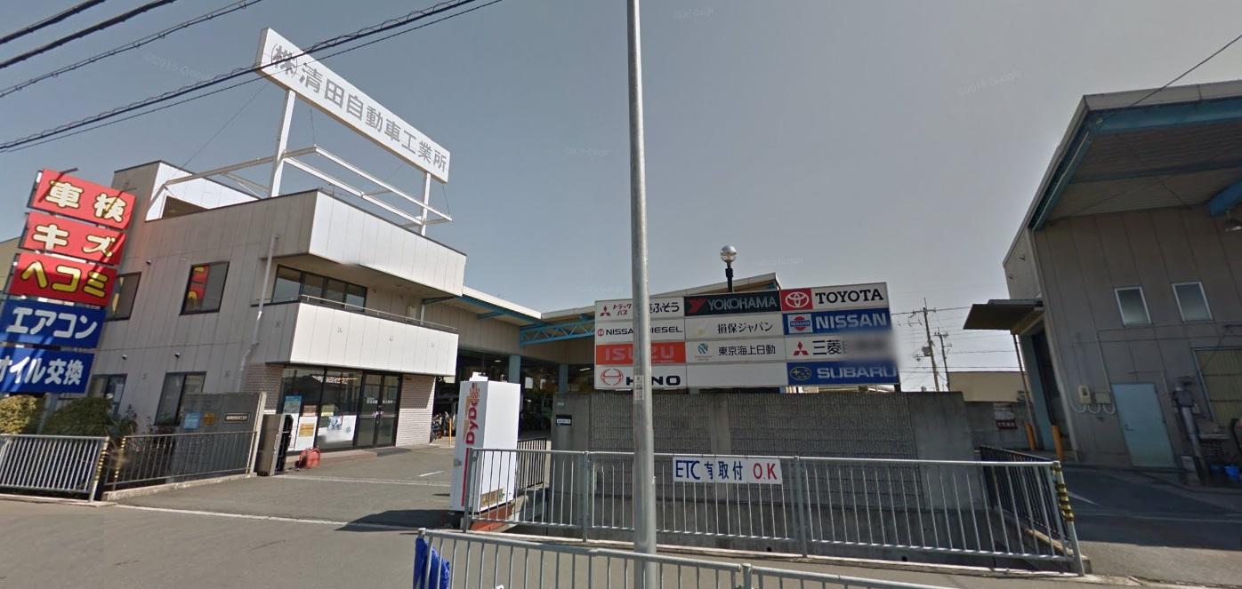 (株)清 田 自 動 車 工 業 所